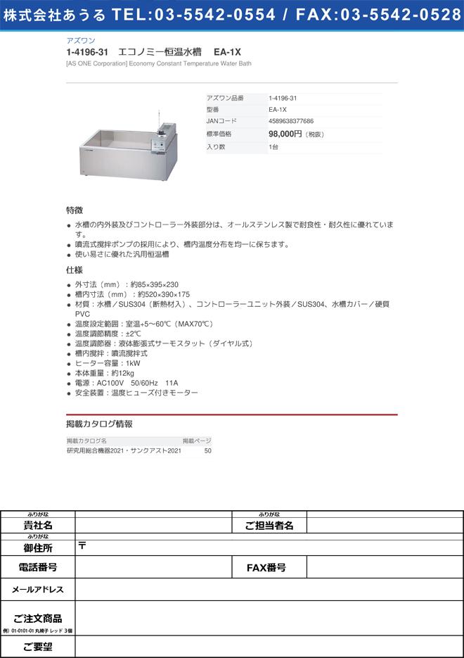 アズワン1-4196-31 エコノミー恒温水槽 EA-1X