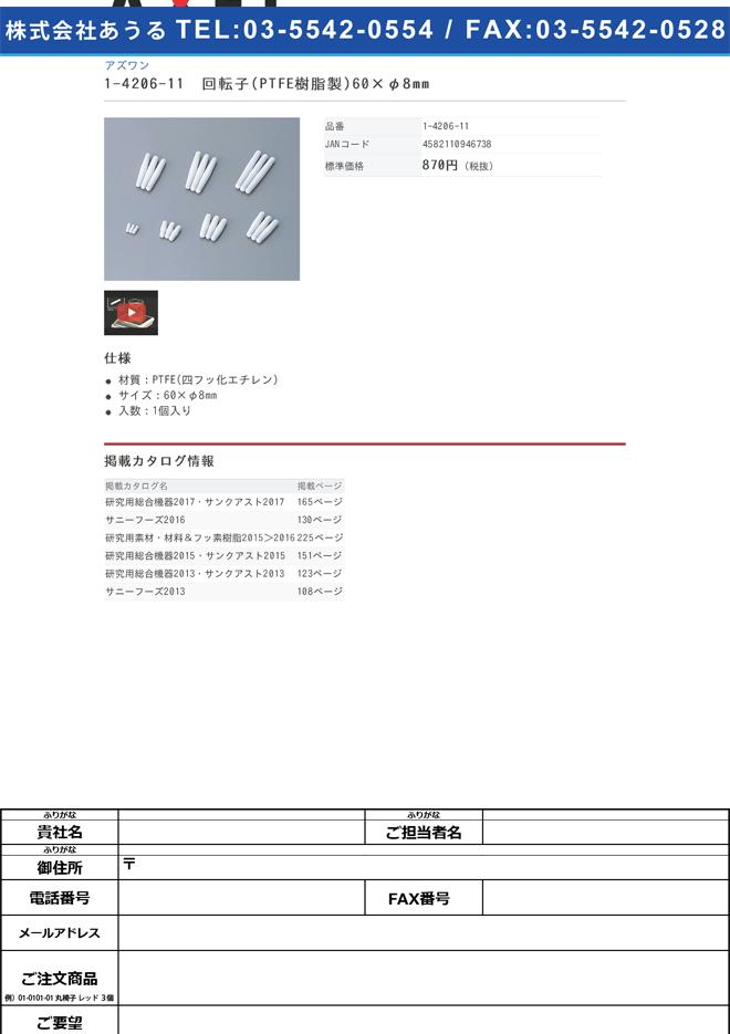 1-4206-11 回転子(PTFE樹脂製)60×φ8mm
