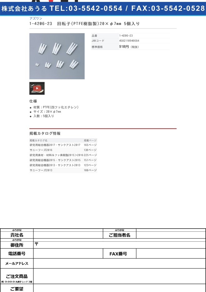 1-4206-23 回転子(PTFE樹脂製)20×φ7mm 5個入り