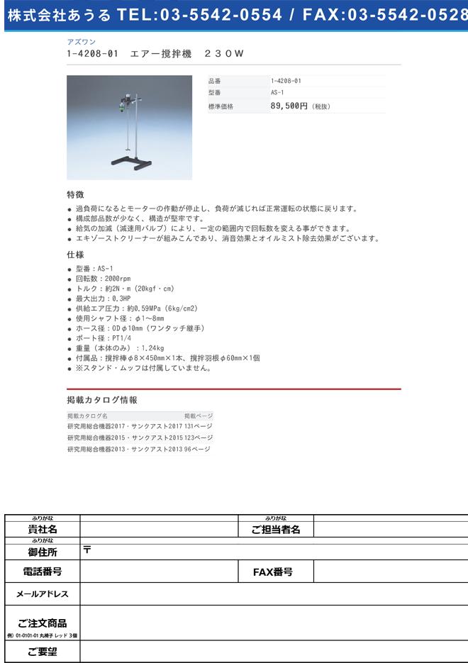 1-4208-01 エアー撹拌機 220W AS-1