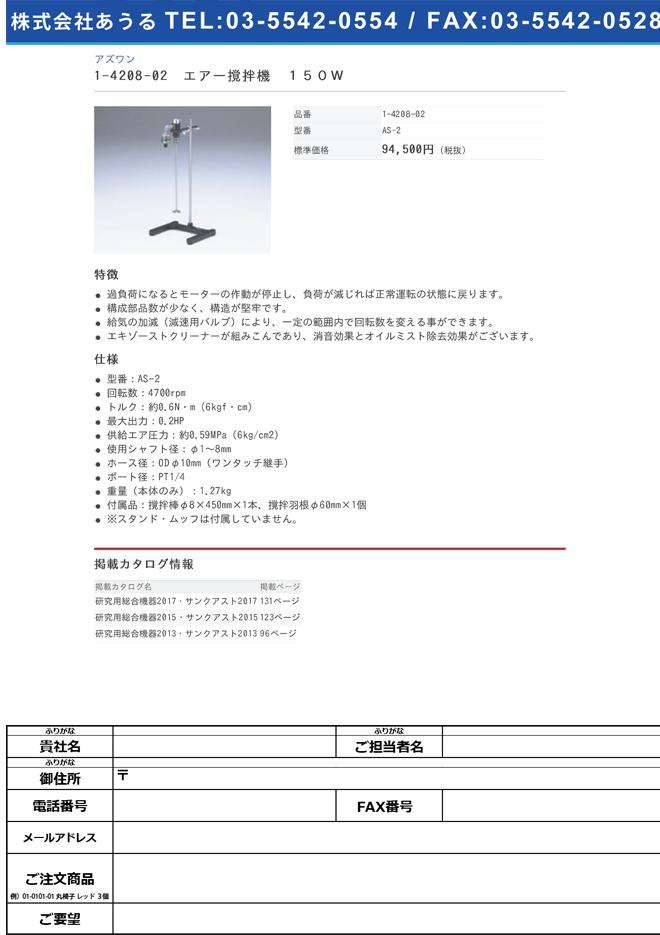 1-4208-02 エアー撹拌機 150W AS-2