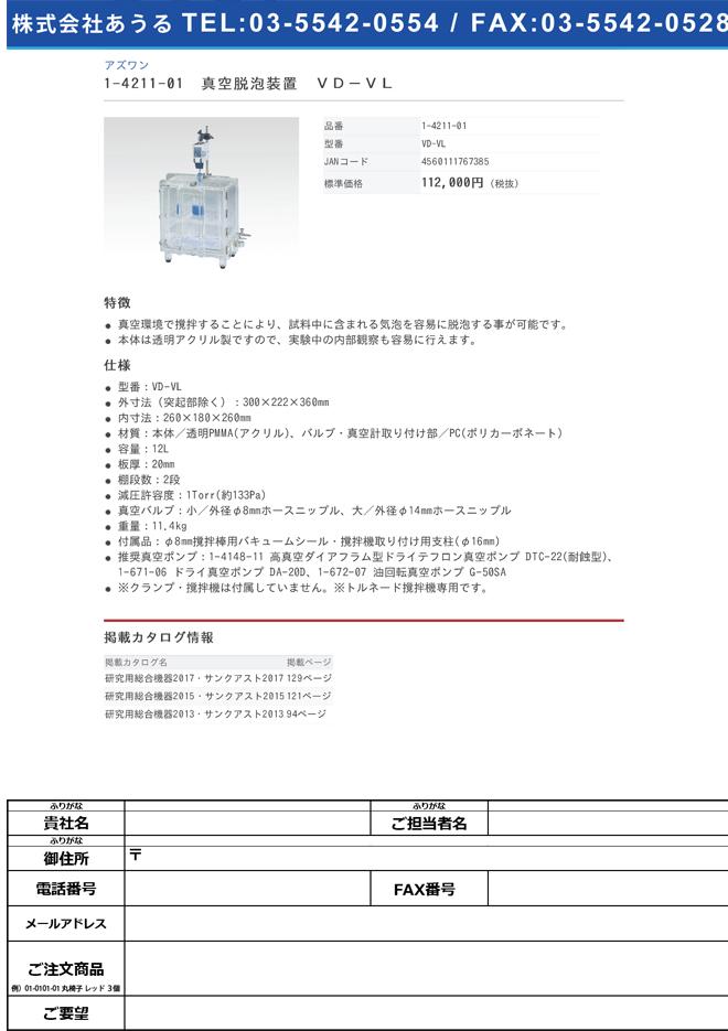 1-4211-01 真空脱泡装置 VD-VL