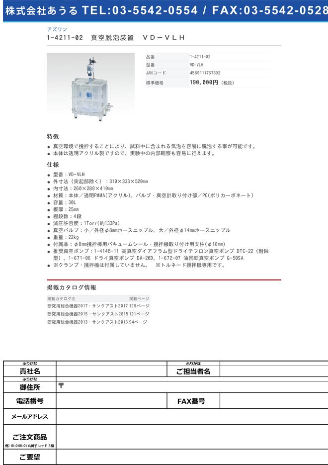1-4211-02 真空脱泡装置 VD-VLH