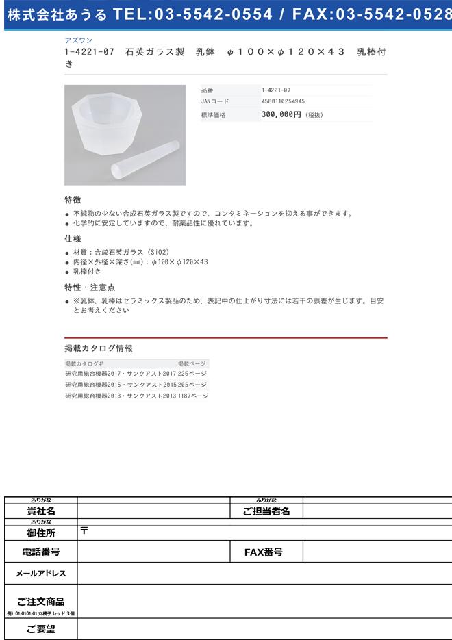 1-4221-07 石英ガラス製 乳鉢 φ100×φ120×43mm 乳棒付き