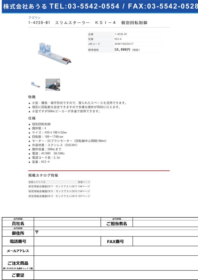 1-4239-01 スリムスターラー 個別回転制御 KSI-4