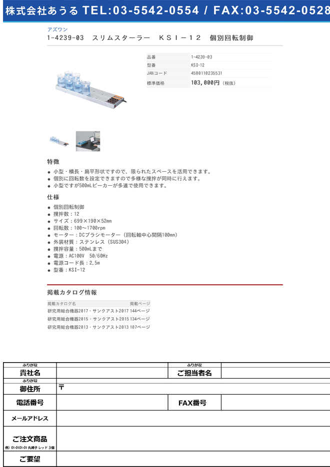 1-4239-03 スリムスターラー 個別回転制御 KSI-12