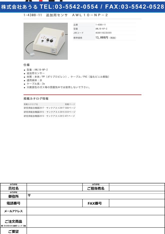 1-4308-11 追加用センサー AWL10-NP-2