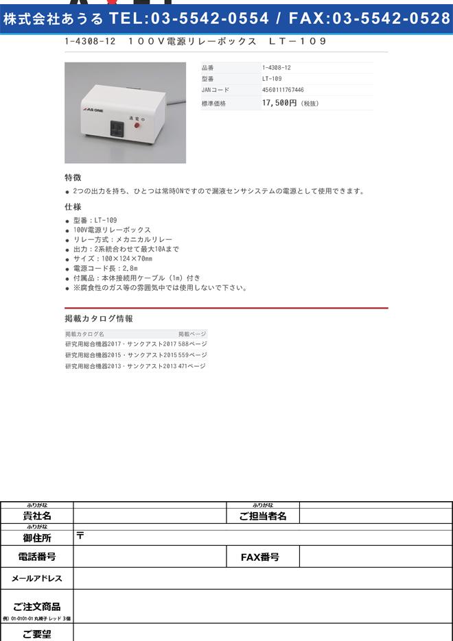 1-4308-12 漏液センサーシステム用100V電源リレーボックス LT-109