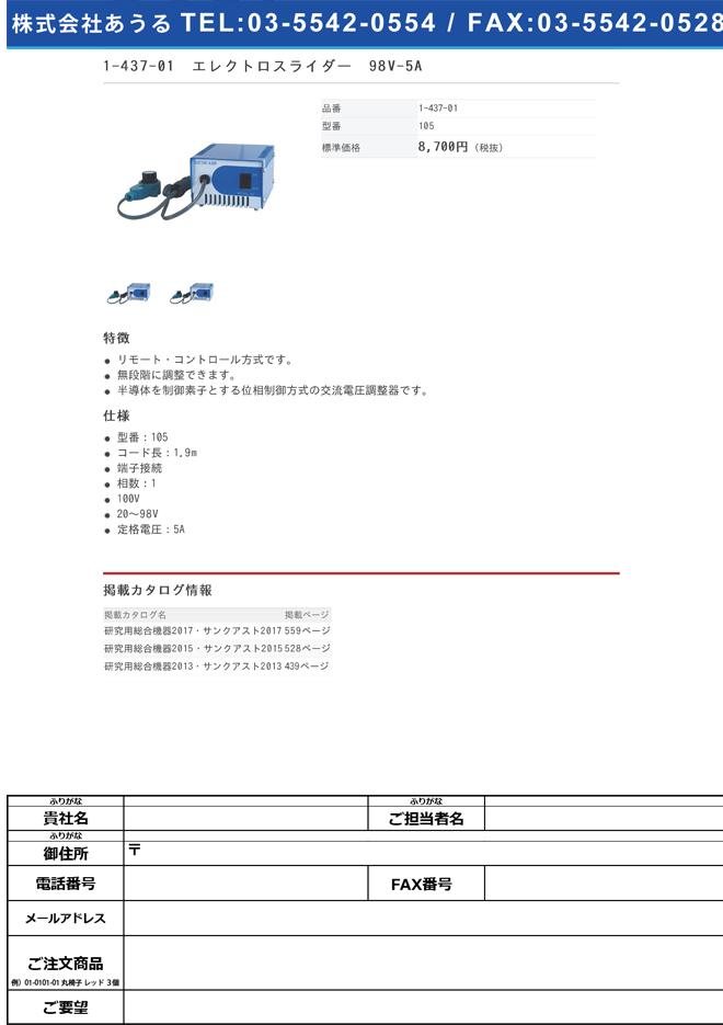 1-437-01 エレクトロスライダー 98V-5A No.105