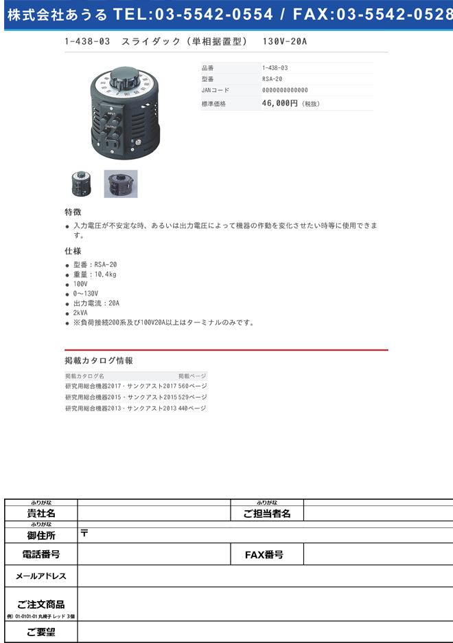 1-438-03 スライダック(単相据置型) 130V-20A RSA-20