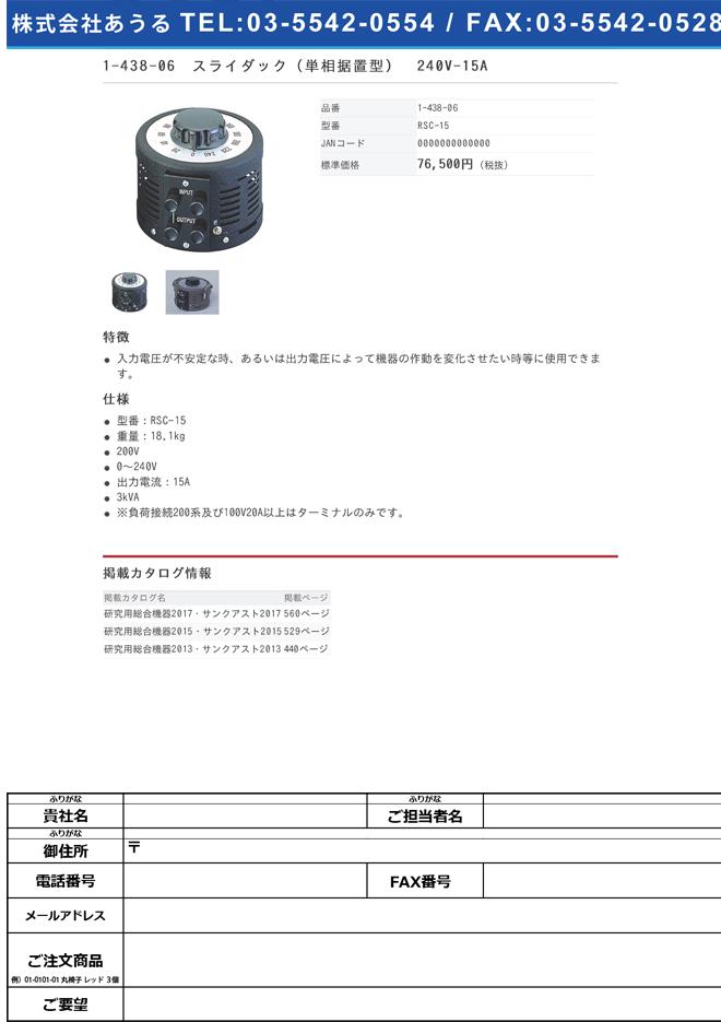 1-438-06 スライダック(単相据置型) 240V-15A RSC-15