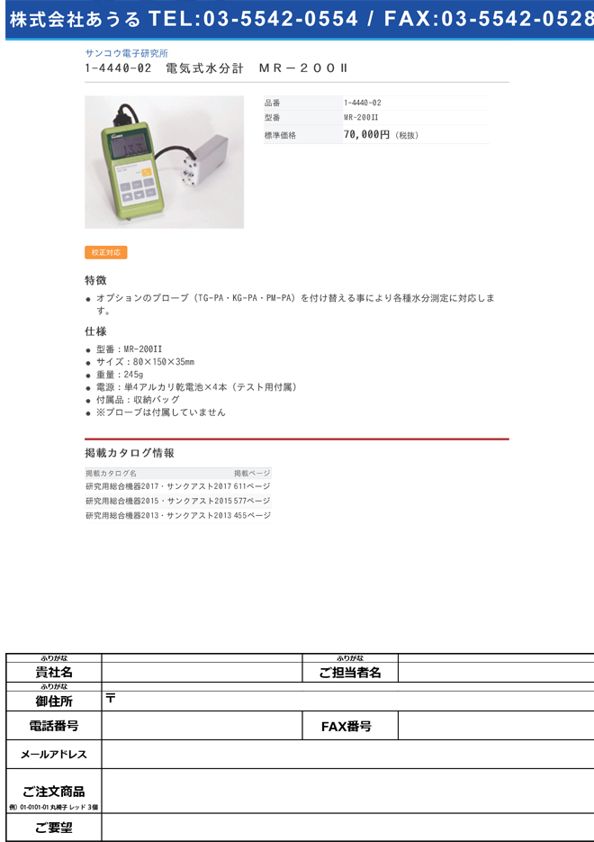 1-4440-02 電気式水分計 MR-200Ⅱ 本体 MR-200II