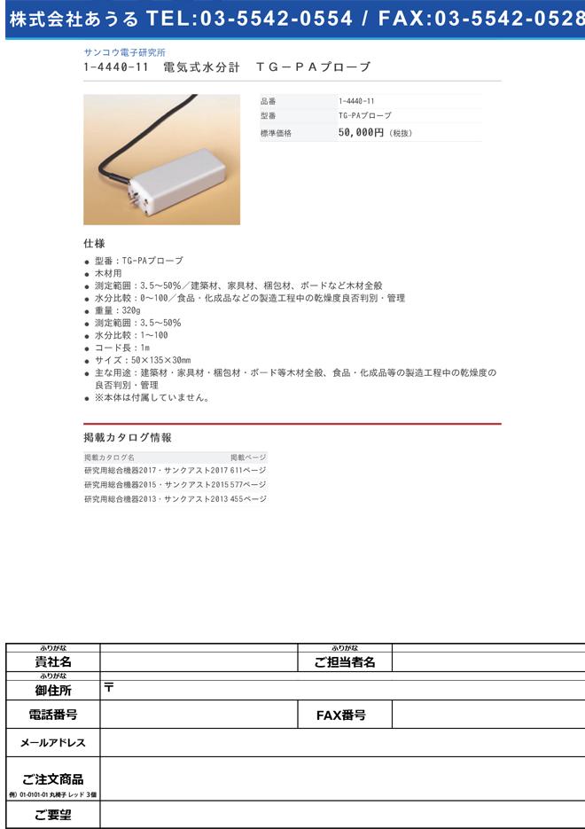 1-4440-11 電気式水分計 TG-PAプローブ