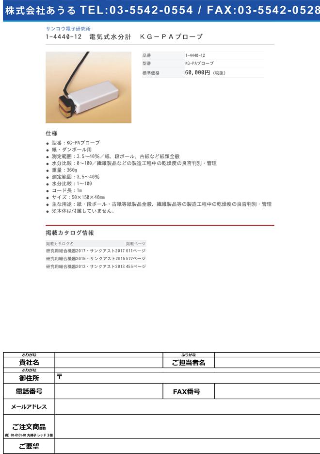 1-4440-12 電気式水分計 KG-PAプローブ
