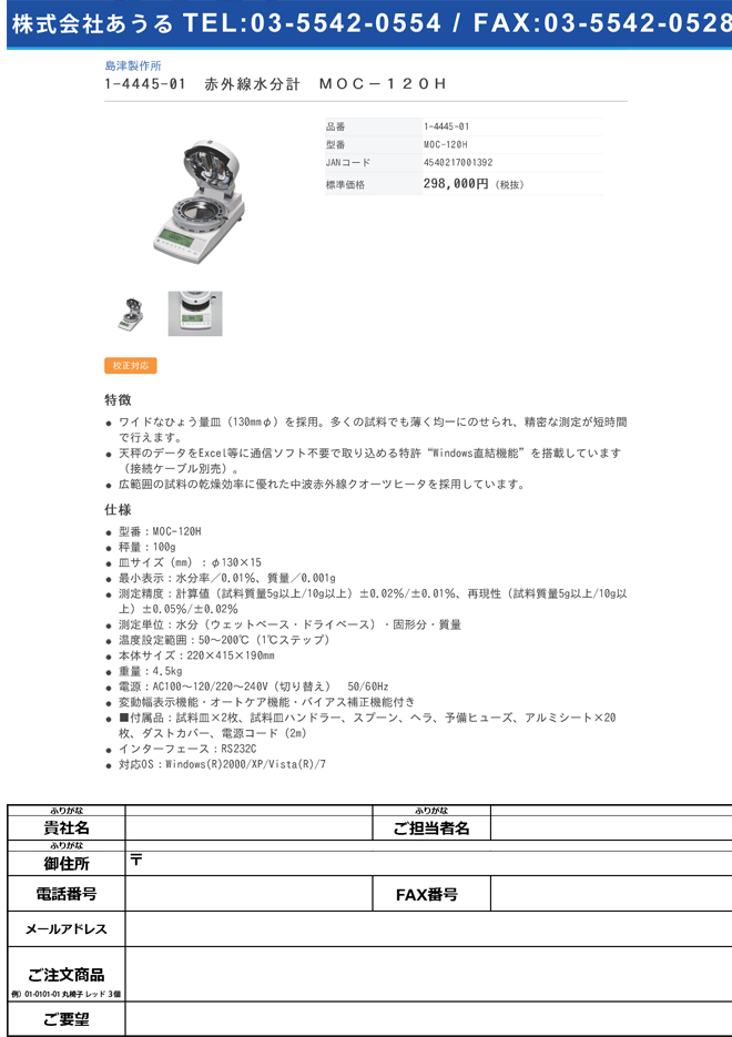 1-4445-01 赤外線水分計 MOC-120H