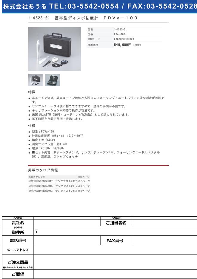 1-4523-01 携帯型ディスポ粘度計 PDVa-100