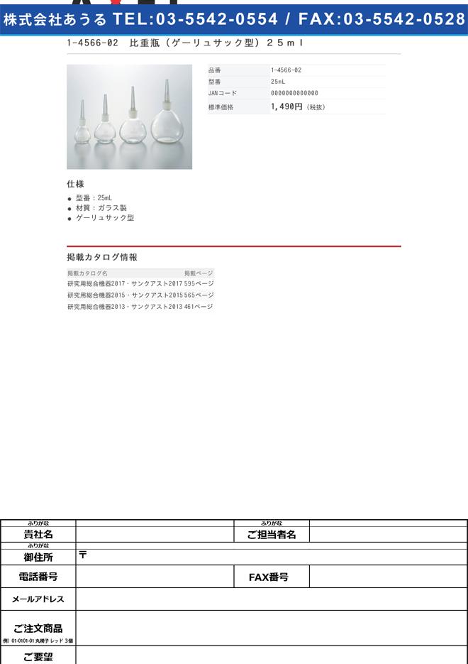 1-4566-02 比重瓶(ゲーリュサック型) 25mL