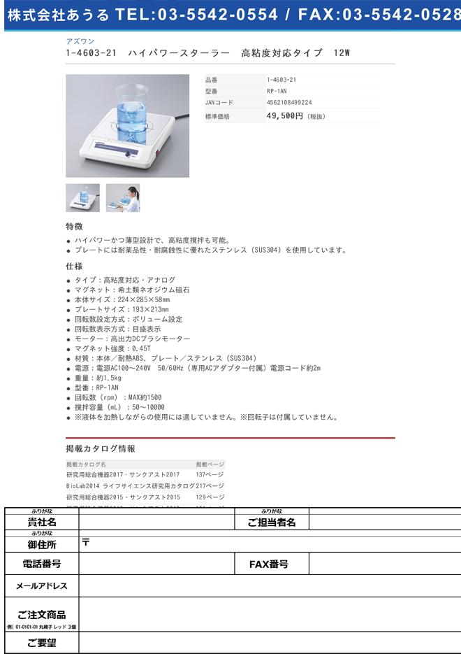 1-4603-21 マグネチックスターラーREXIMシリーズ 高粘度対応タイプ 12W RP-1AN
