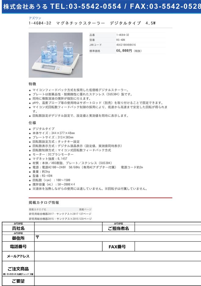 1-4604-32 マグネチックスターラーREXIM デジタルタイプ 4連 RS-4DN