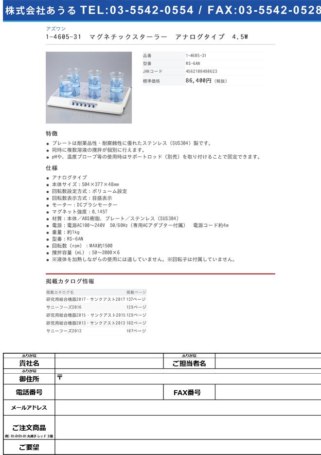 1-4605-31 マグネチックスターラーREXIM アナログタイプ 6連 RS-6AN