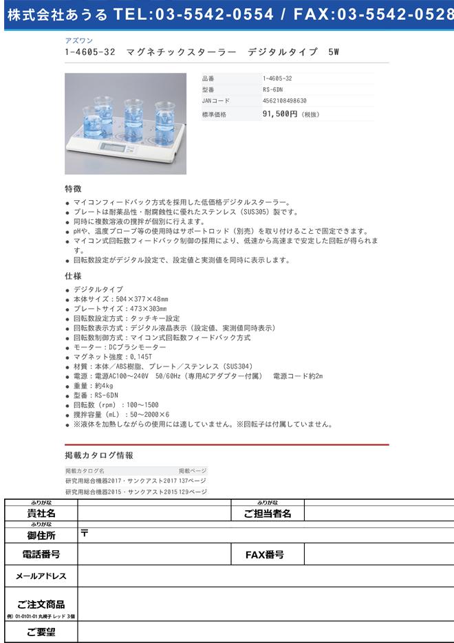 1-4605-32 マグネチックスターラーREXIM デジタルタイプ 6連 RS-6DN