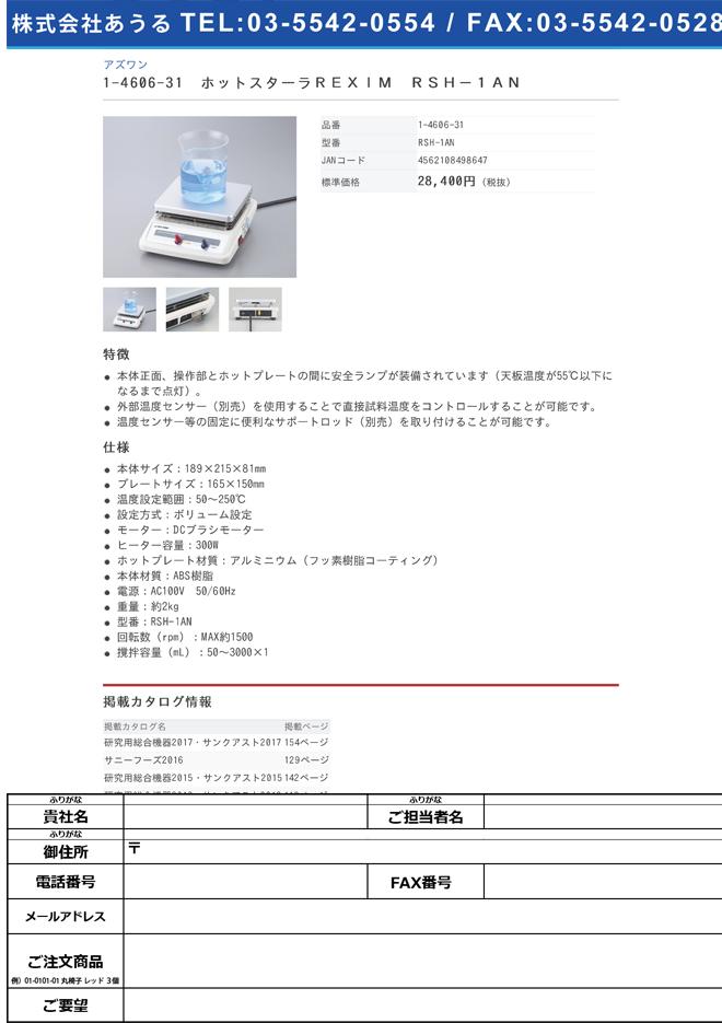 1-4606-31 ホットスターラーREXIM RSH-1AN