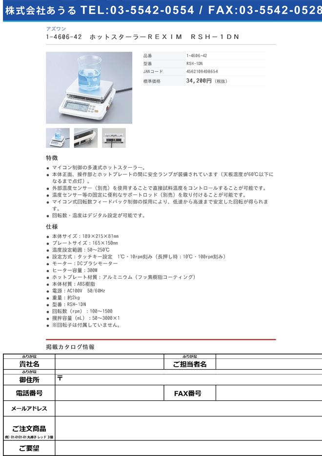 1-4606-42 ホットスターラーREXIM RSH-1DN