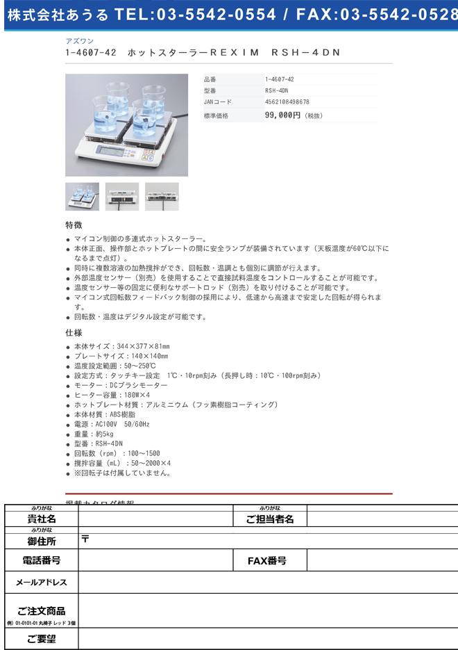 1-4607-42 ホットスターラーREXIM RSH-4DN
