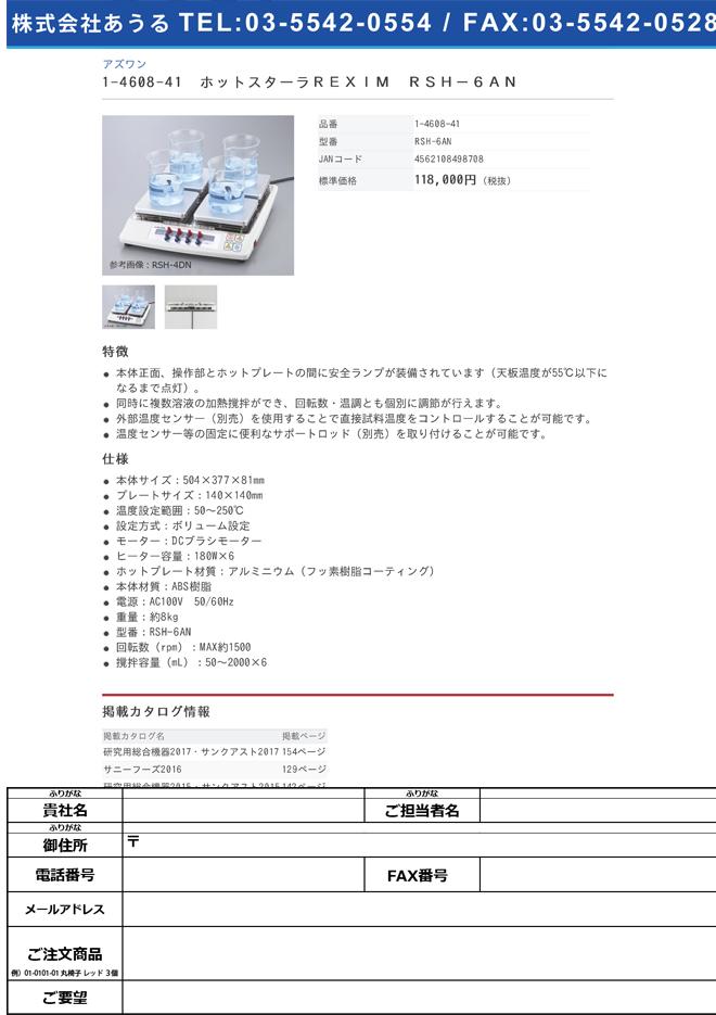 1-4608-41 ホットスターラーREXIM RSH-6AN