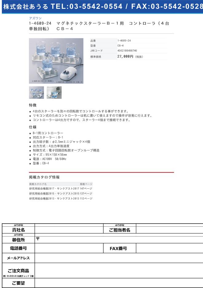 1-4609-24 マグネチックスターラーB-1用 コントローラ(4台単独回転) CB-4>