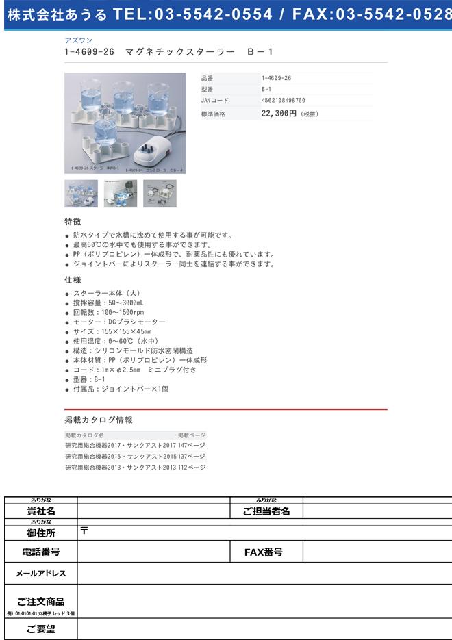 1-4609-26 マグネチックスターラー(OCTOPUS) B-1