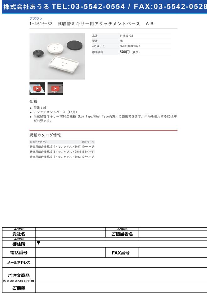 1-4610-32 試験管ミキサーTRIO用 アタッチメントベース(FA用) AB