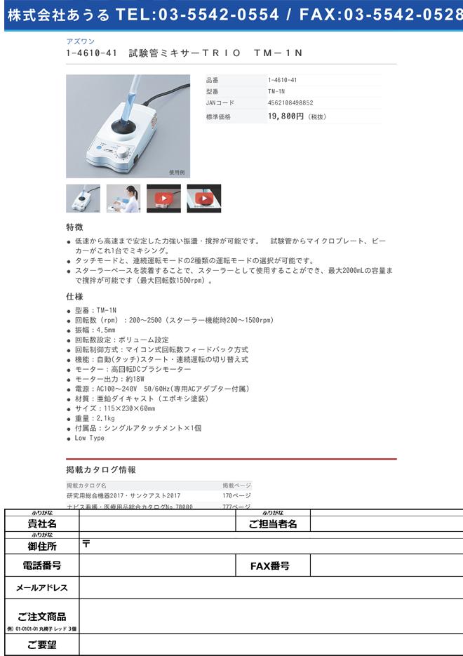 1-4610-41 試験管ミキサーTRIO TM-1N
