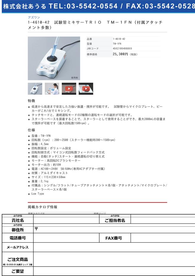 1-4610-42 試験管ミキサーTRIO (付属アタッチメント多数) TM-1FN