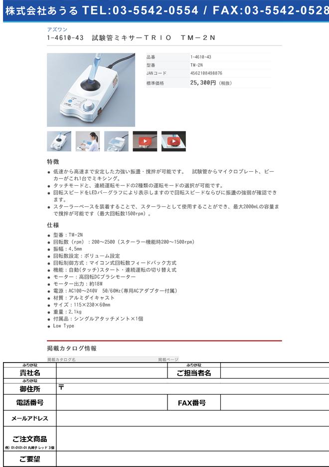 1-4610-43 試験管ミキサーTRIO TM-2N