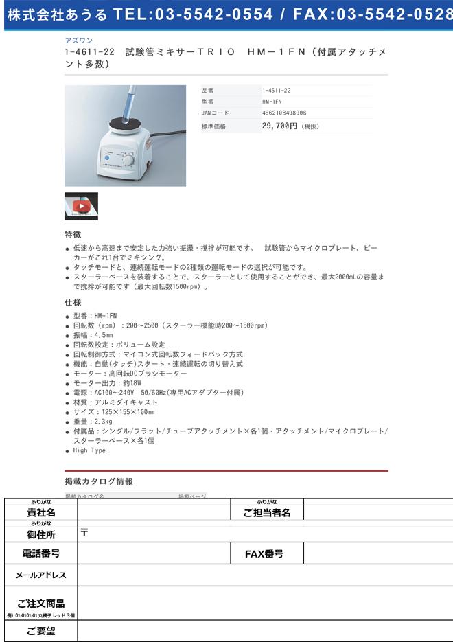 1-4611-22 試験管ミキサーTRIO(High Type) (付属アタッチメント多数) HM-1FN