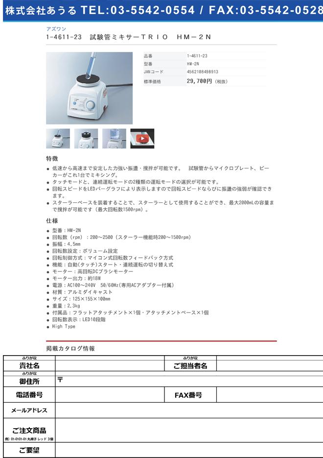 1-4611-23 試験管ミキサーTRIO(High Type) HM-2N