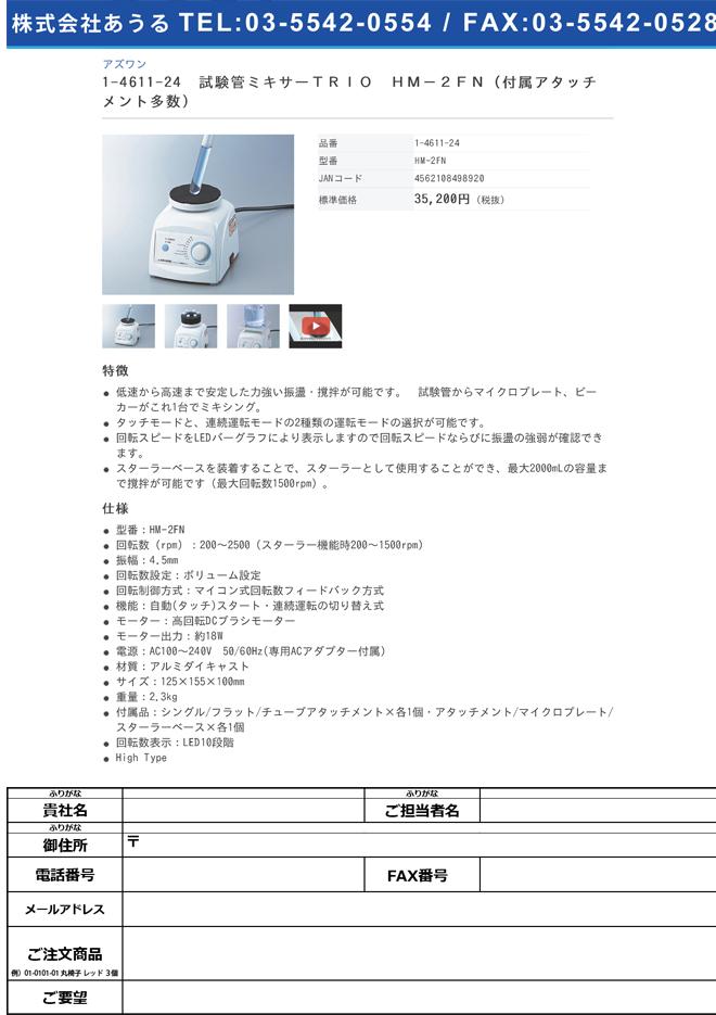 1-4611-24 試験管ミキサーTRIO(High Type) (付属アタッチメント多数) HM-2FN