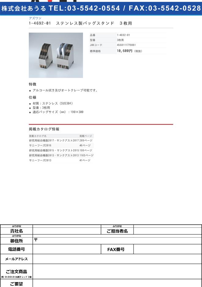 1-4692-01 ステンレス製バッグスタンド 3枚用