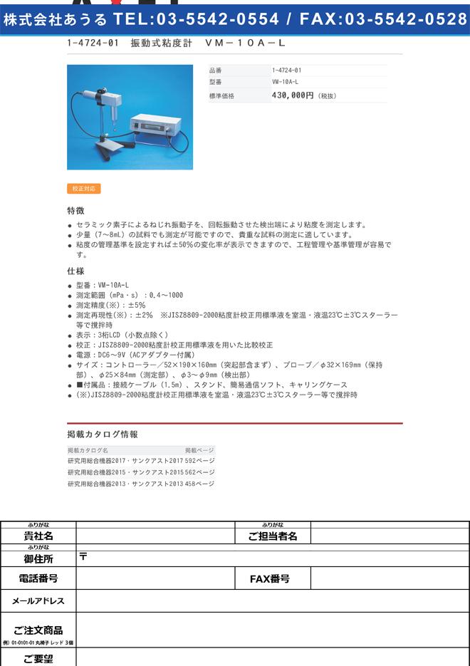 1-4724-01 振動式粘度計 VM-10A-L