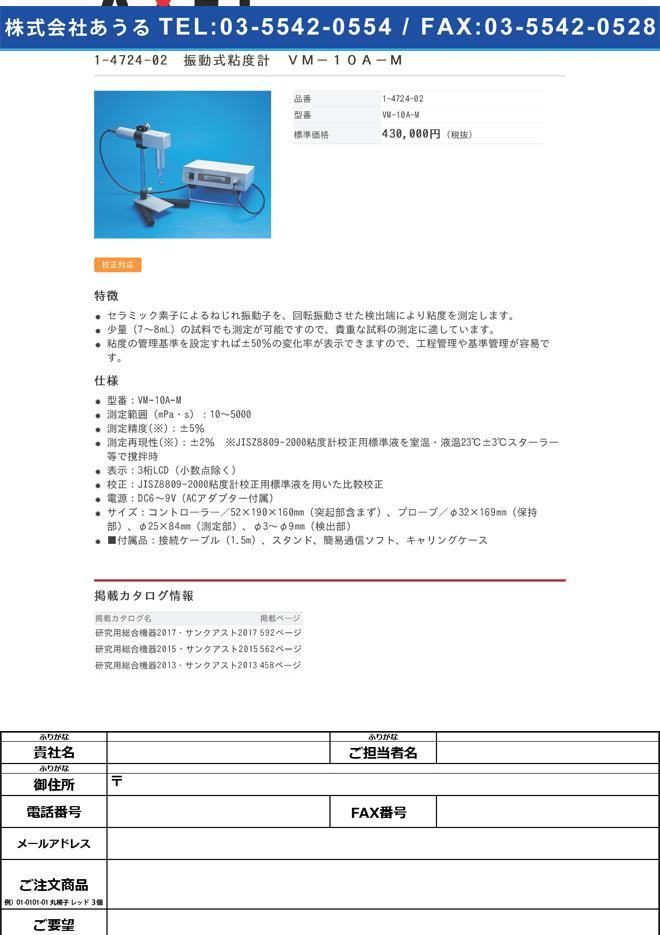 1-4724-02 振動式粘度計 VM-10A-M