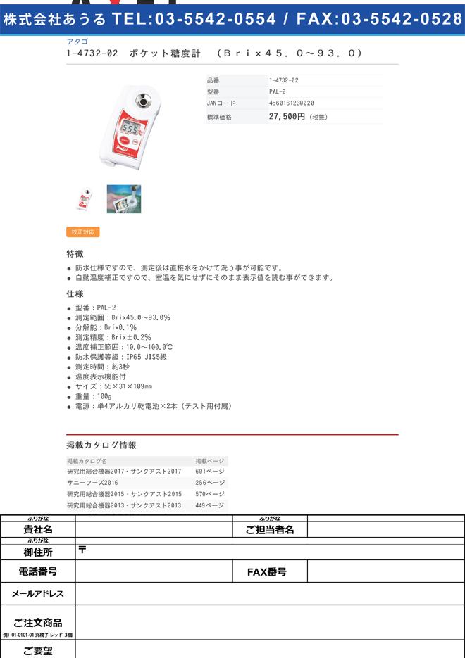 1-4732-02 ポケット糖度・濃度計 (高濃度用) PAL-2