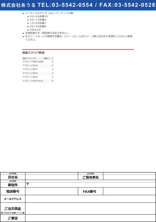 【クリーンパック】アズピュア(アズワン)1-4767-51 アズピュアニトリル手袋Ⅱ (ピュアパック) スムースタイプ(エンボス無し) L 1000枚