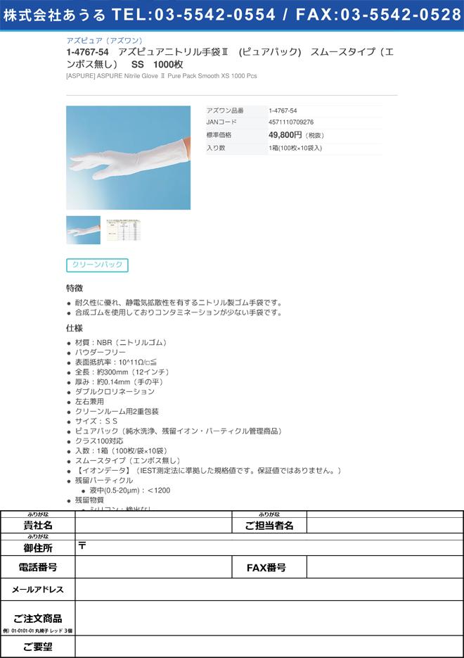 【クリーンパック】アズピュア(アズワン)1-4767-54 アズピュアニトリル手袋Ⅱ (ピュアパック) スムースタイプ(エンボス無し) SS 1000枚