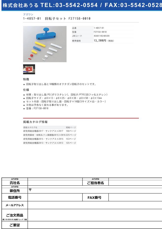 1-4857-01 回転子セット F37158-0010