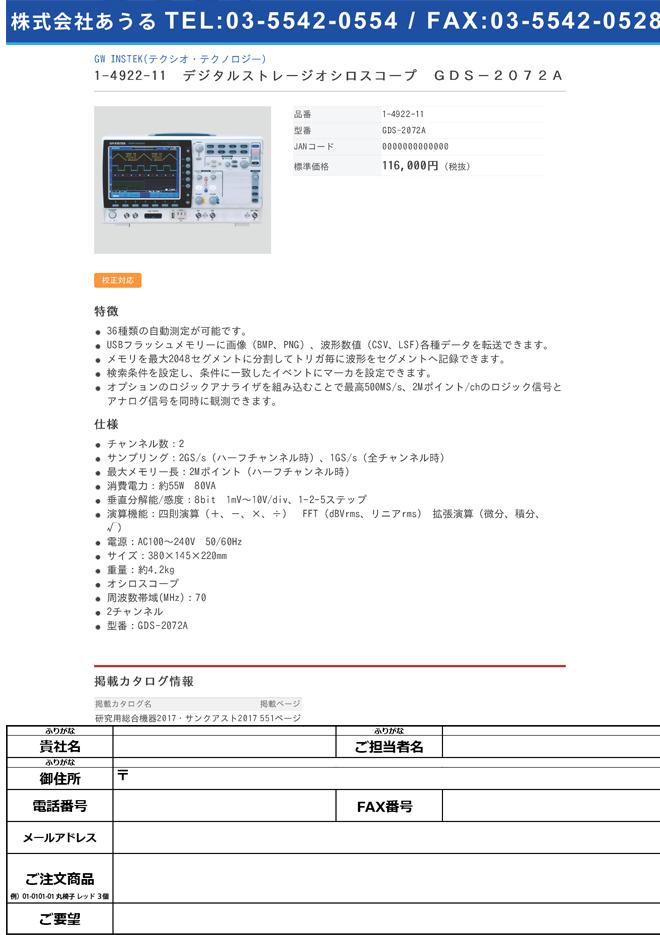 1-4922-11 デジタルストレージオシロスコープ(2チャンネル) GDS-2072A