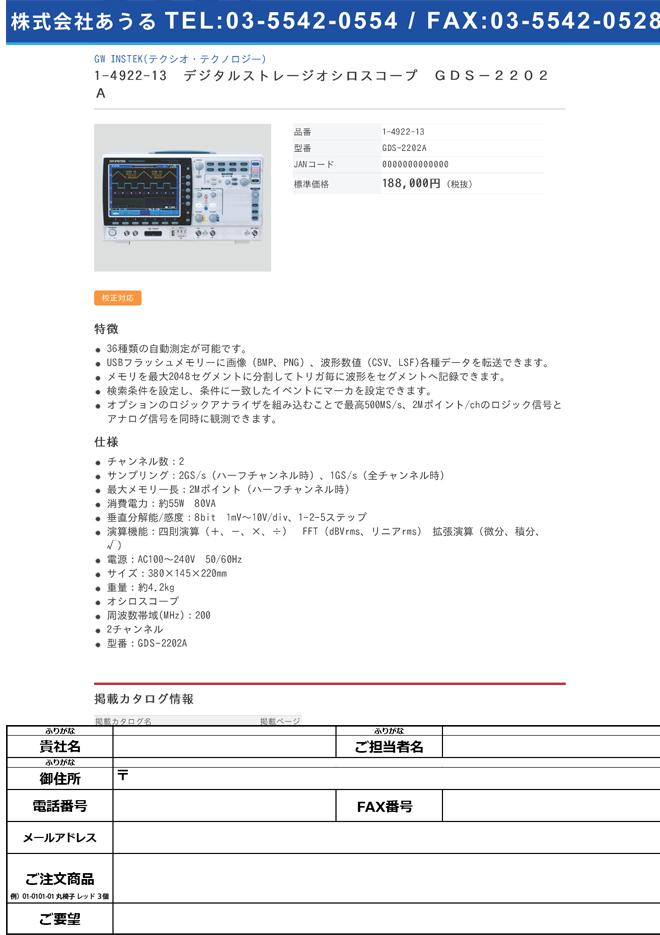 1-4922-13 デジタルストレージオシロスコープ(2チャンネル) GDS-2202A