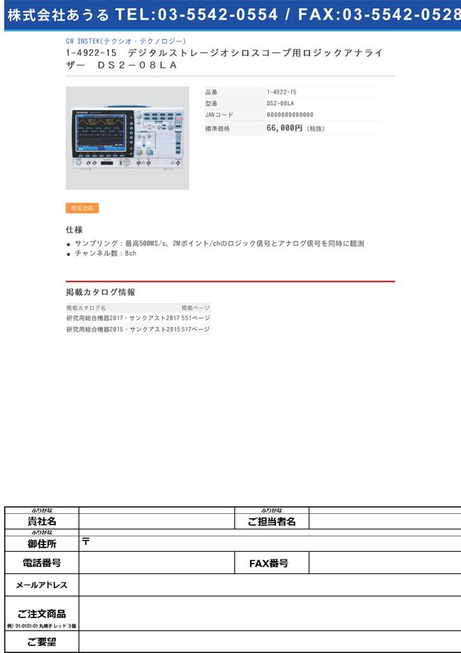 1-4922-15 デジタルストレージオシロスコープ(2チャンネル)用ロジックアナライザー DS2-08LA-G
