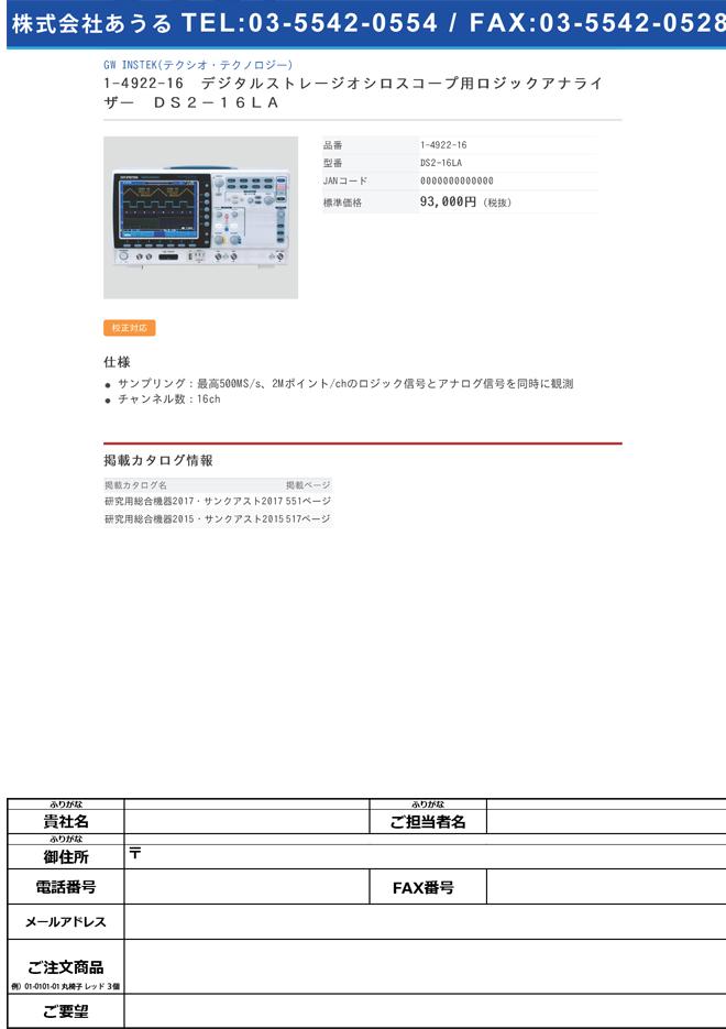1-4922-16 デジタルストレージオシロスコープ(2チャンネル)用ロジックアナライザー DS2-16LA-G