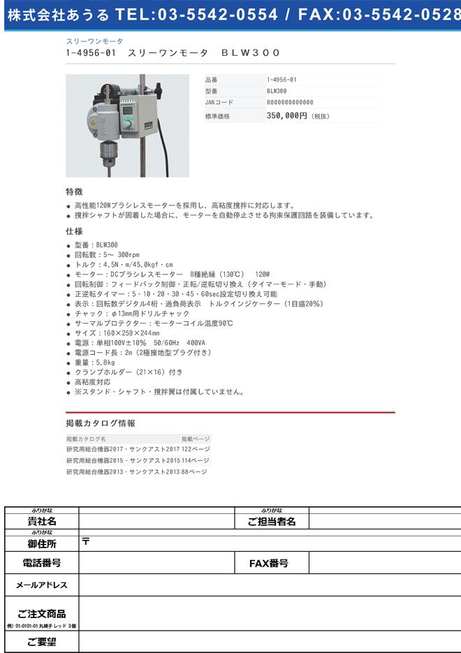 1-4956-01 スリーワンモータ(高粘度対応) BLW300
